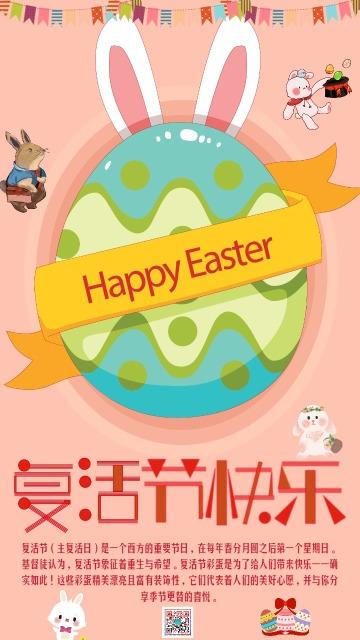 卡通手绘粉色复活节文化宣传海报