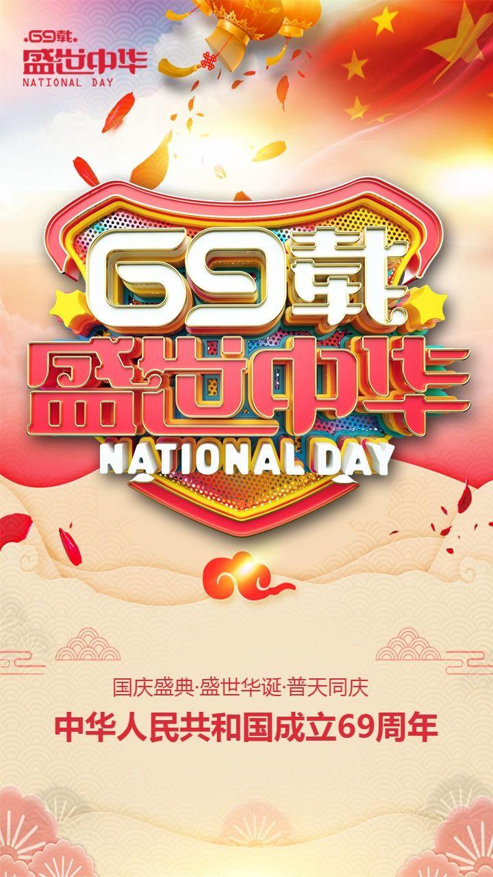国庆祝福欢度国庆喜迎国庆十一国庆节贺卡