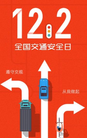 红色扁平风格全国交通安全日知识科普H5