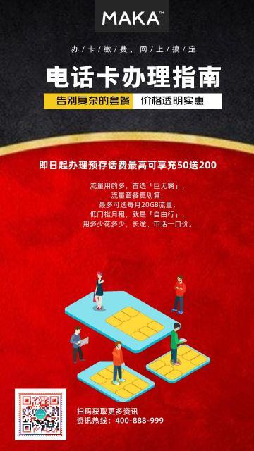 红色调大气简约互联网电信业务办理办理指南电话卡办理宣传手机海报