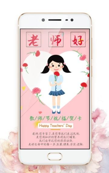 教师节心意贺卡/可爱祝福通用模板