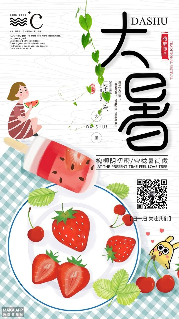 中国传统二十四节气之大暑海报