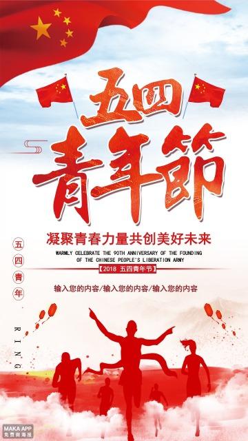 小清新五四青年节青春梦想奋斗公益海报设计