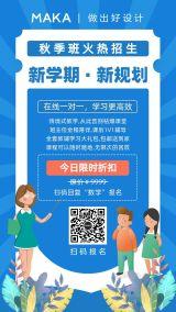 蓝色秋季精品班招生优惠促销宣传海报