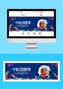 中秋节扁平蓝色月饼促销宣传店铺banner