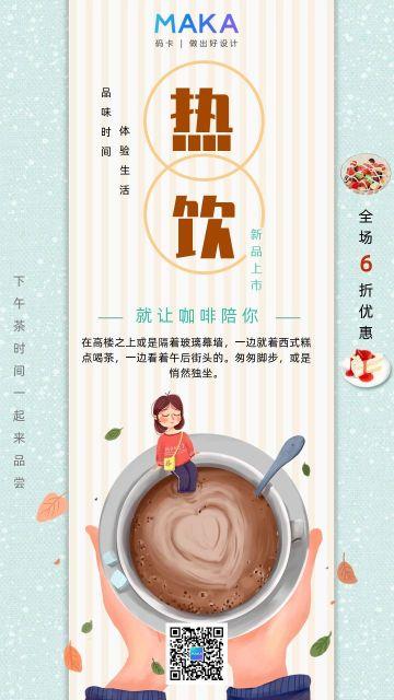 简约咖啡热饮饮品优惠促销海报