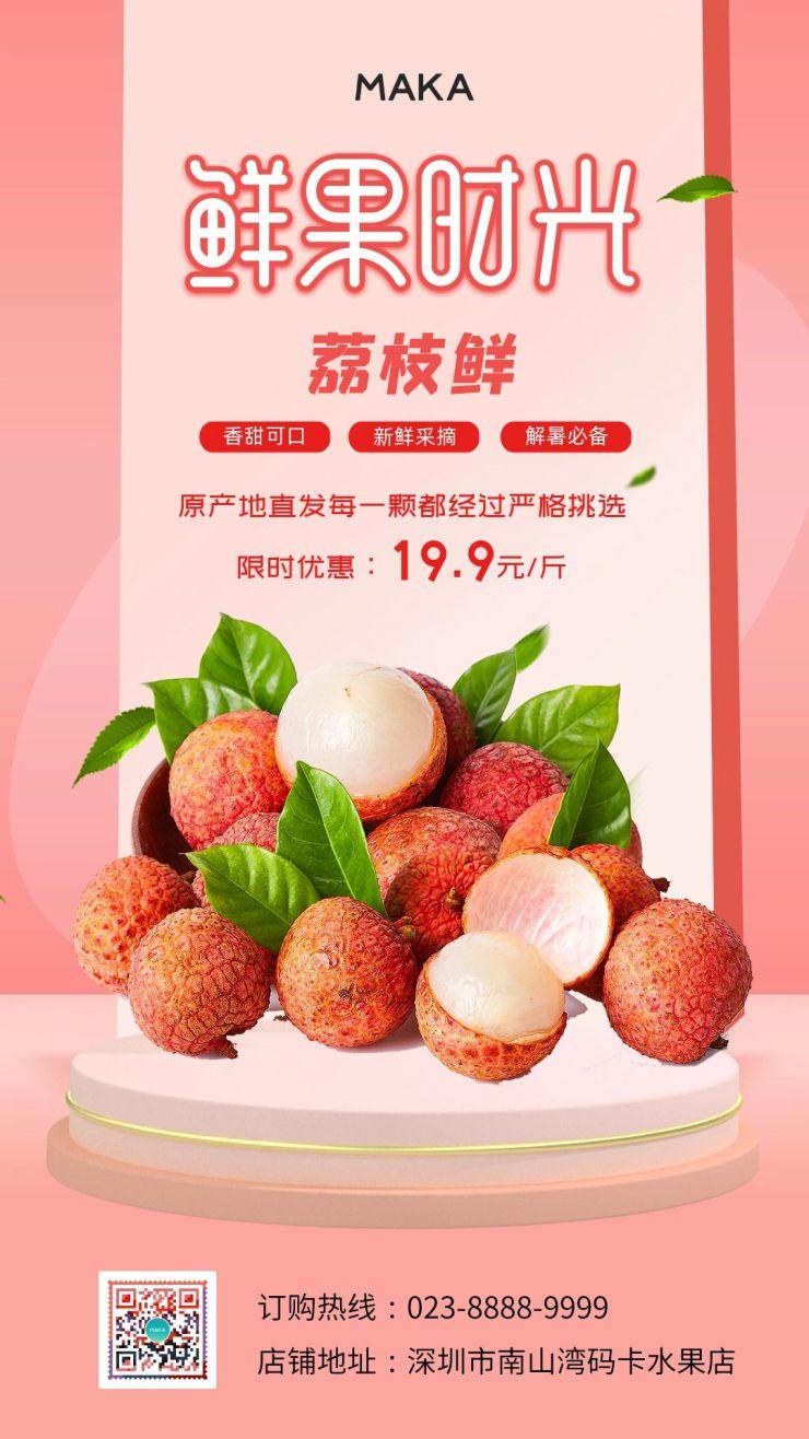 粉色简约风格水果促销宣传海报