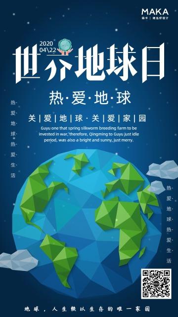 蓝色简约世界地球日公益宣传手机海报模版