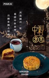 中秋节高端大气简约企业祝福产品宣传促销H5