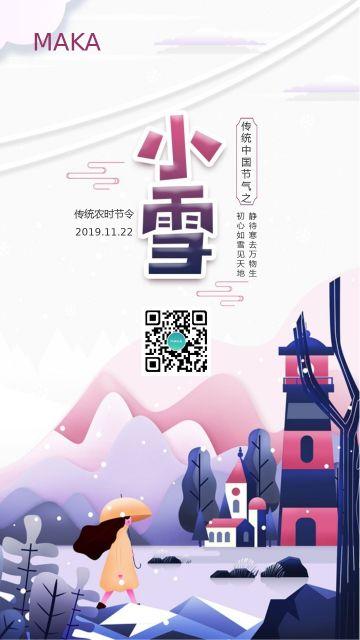 二十四节气之小雪扁平手绘传统文化倡导宣传海报