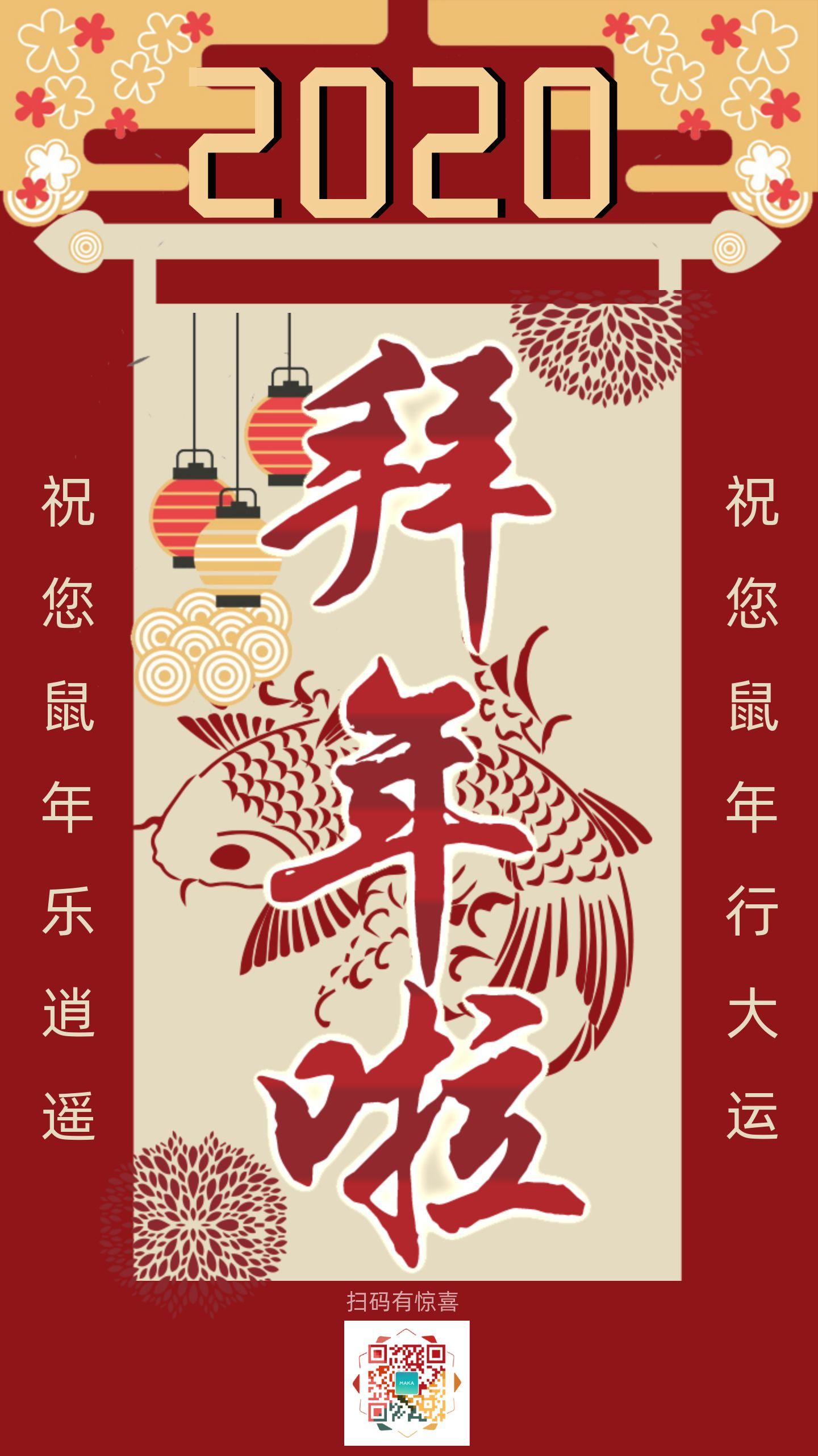 2020中国风商业或个人新春拜年海报