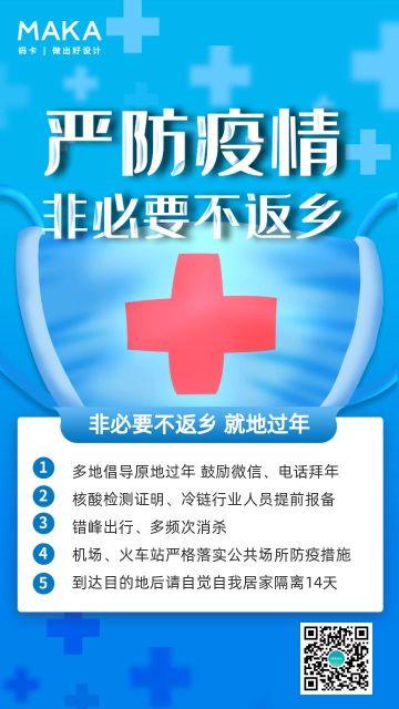蓝色简约防控疫情非必要不返乡宣传手机海报模板