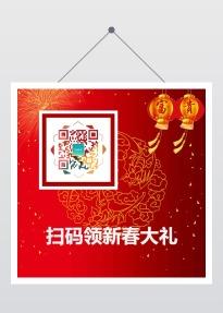 喜庆中国风公众号二维码