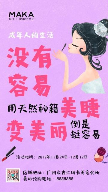 手绘卡通紫色美睫会所店促销宣传推广海报