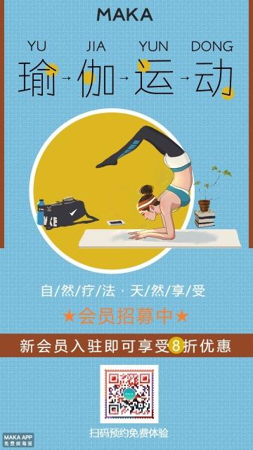 瑜伽会馆会员招募公司宣传海报