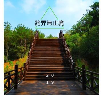 绿色森林旅行微信朋友圈封面