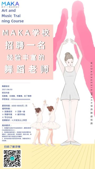 学校招聘舞蹈老师海报