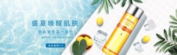 淘宝简约清新化妆品护肤品海报banner