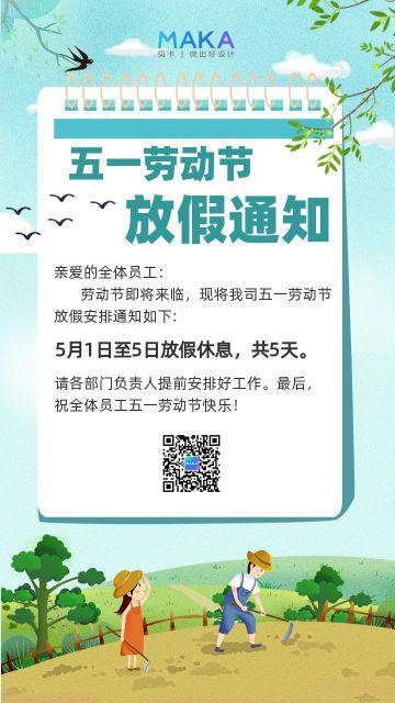 清新日历五一放假通知海报
