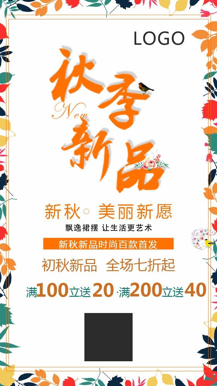 【秋季促销37】秋季活动宣传促销通用海报