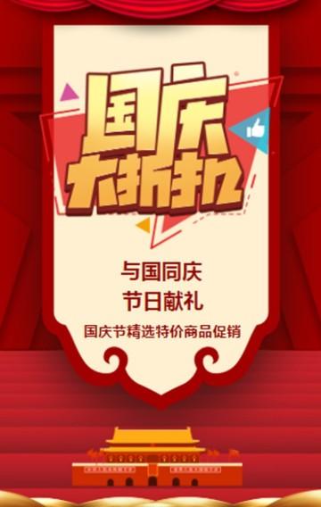 红色喜庆国庆节商家店铺促销宣传H5