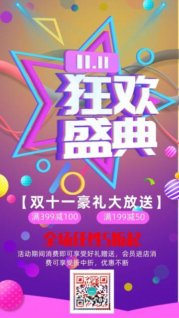 时尚酷炫双十一狂欢盛典商家促销手机海报