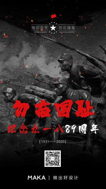 黑色简约大气勿忘国耻纪念九一八89周年宣传海报