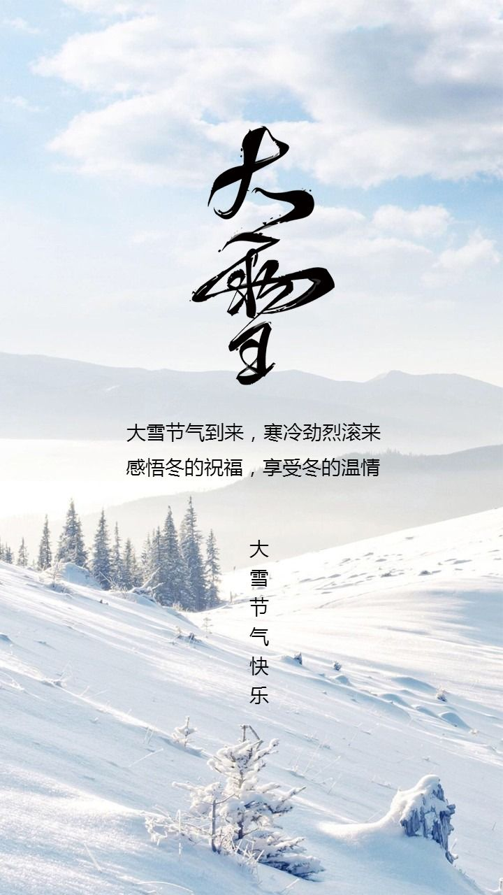 传统二十四节气大雪时节