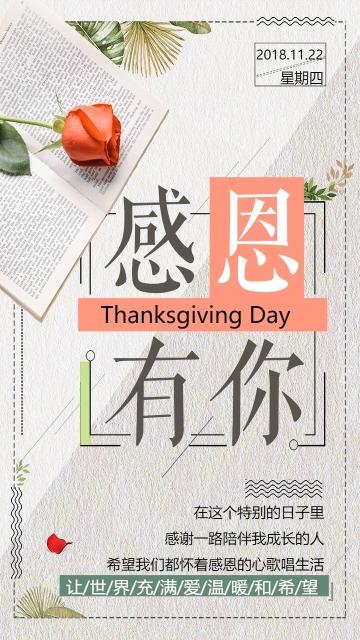 清新时尚文艺感恩节贺卡祝福语