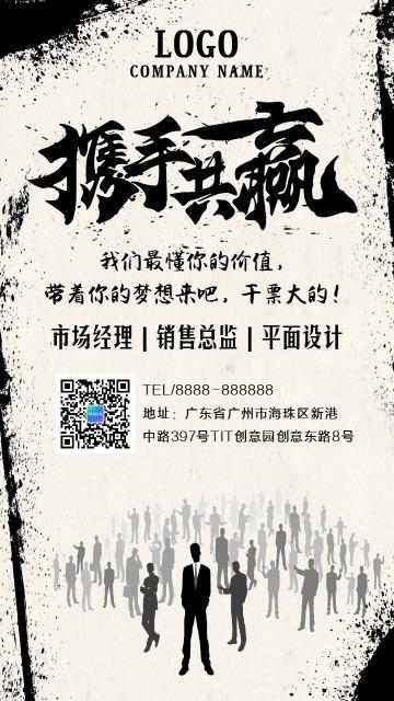 中国风企业招聘校园招聘社会招聘手机海报
