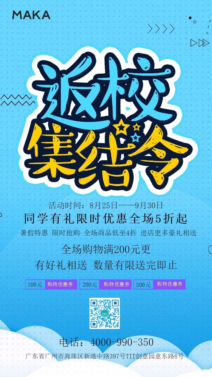 蓝色大气返校集结令开学季促销手机海报模板