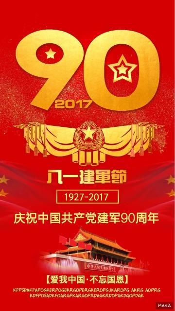 建军90周年纪念日