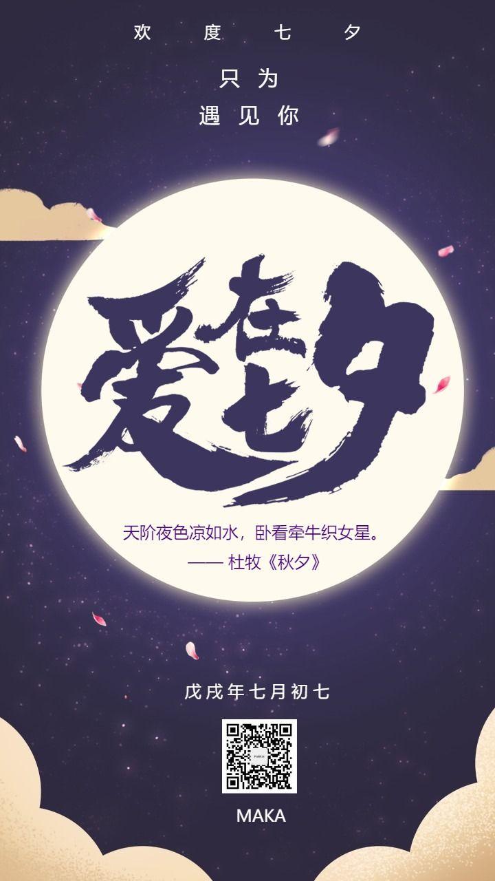 七夕情定七夕七夕节梦幻七夕月亮