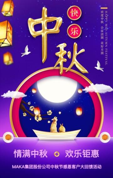 紫色中国风中秋节祝福促销活动宣传礼品月饼促销H5