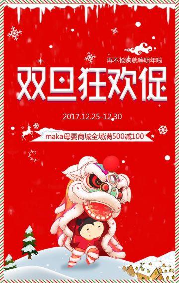 火红中国风圣诞元旦促销