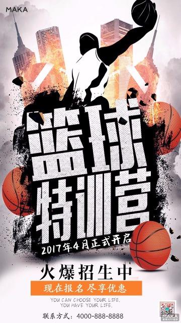 篮球特训营招生宣传海报