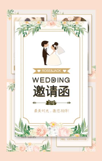 婚礼邀请函结婚请帖