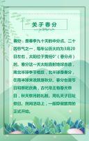 二十四节气春分水彩手绘风知识普及企业宣传通用H5