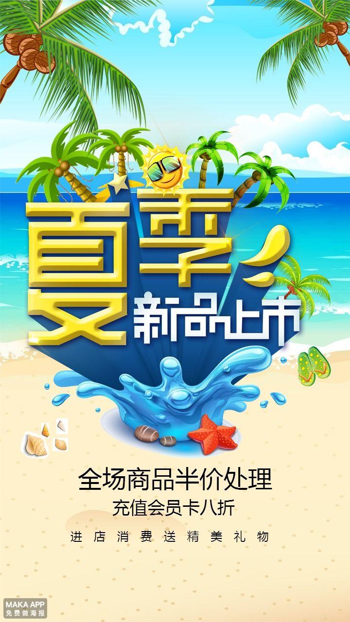 夏季新品上市促销宣传