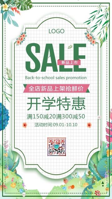清新文艺开学季上新商家大促销打折推广宣传活动优惠海报模板