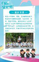 卡通风幼儿园毕业典礼邀请函宣传H5