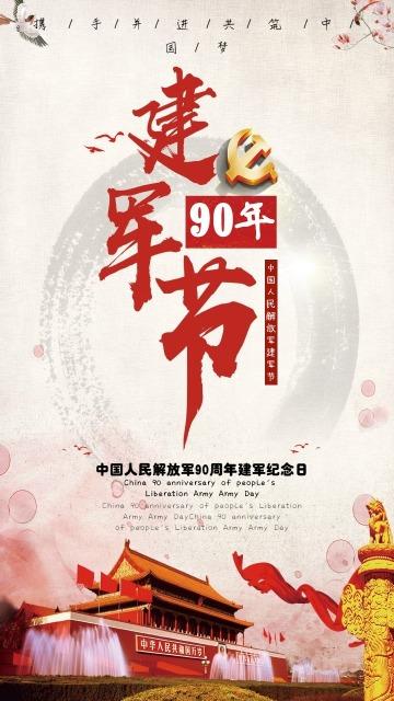 中国人民解放军建军建军节90周年海报