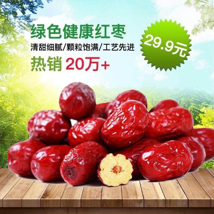 自然绿色健康红枣电商主图