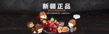 卡通手绘百货零售零食促销推广电商banner