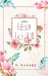 520爱的表白/我爱你!