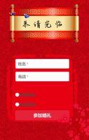 婚礼婚庆中国风喜气红色大气高档邀请函