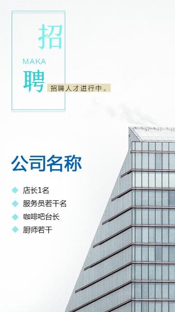 2019年招聘招生年会促销手机海报