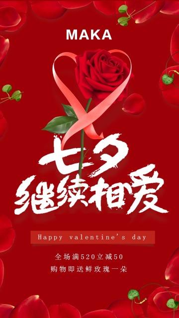 七夕情人节玫瑰中国红色喜庆爱人情侣花店鲜花促销