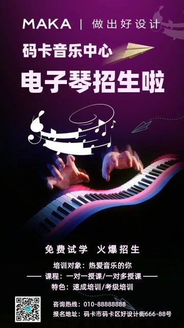 紫色简约电子琴招生培训报名宣传手机海报