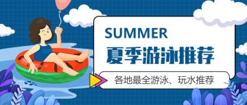 手绘风夏季游泳公众号首图